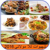 جديد وصفات للامولاتي-رمضان2016 icon