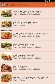 جديد وصفات للامولاتي-رمضان2016 screenshot 1