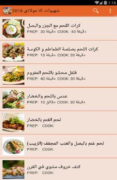 جديد وصفات للامولاتي-رمضان2016 screenshot 2