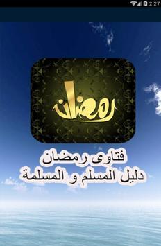 دليل المسلم فتاوى رمضان 2016 poster