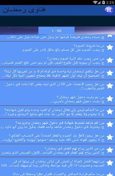 دليل المسلم فتاوى رمضان 2016 screenshot 2