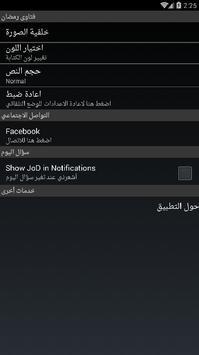 دليل المسلم فتاوى رمضان 2016 screenshot 5