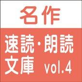 無料試用版 名作速読朗読文庫vol.4 読上げ機能付き icon