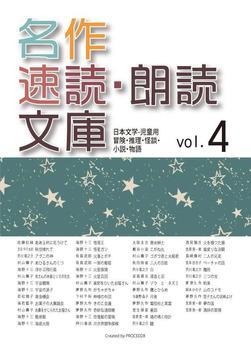 無料試用版 名作速読朗読文庫vol.4 読上げ機能付き poster