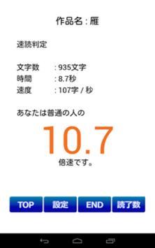 無料試用版 名作速読朗読文庫vol.4 読上げ機能付き screenshot 14