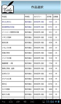 無料試用版 名作速読朗読文庫vol.4 読上げ機能付き screenshot 11