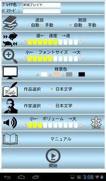 無料試用版 名作速読朗読文庫vol.4 読上げ機能付き screenshot 1