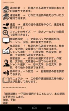 無料試用版 名作速読朗読文庫vol.4 読上げ機能付き screenshot 2