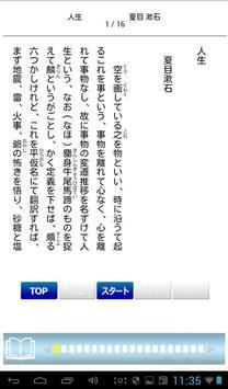 無料試用版 名作速読朗読文庫vol.4 読上げ機能付き screenshot 4