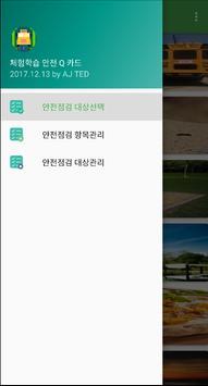체험학습 안전점검 카드 apk screenshot
