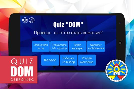 "Викторина ""ДОМ"" Дзержинец poster"