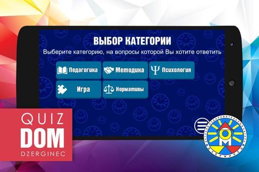"""Викторина """"ДОМ"""" Дзержинец screenshot 1"""