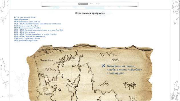SeaTrips rus apk screenshot