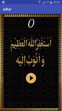 لماذا لا نستغفر الله poster