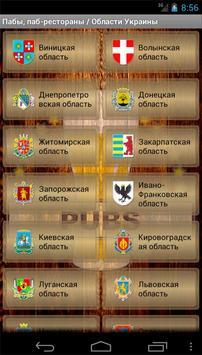 PUBS apk screenshot