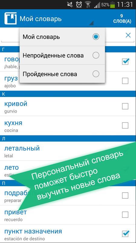 Traductor de ruso 7. 8 descargar apk para android aptoide.