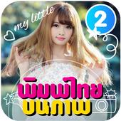 แต่งรูปใส่คำ พิมพ์ข้อความบนภาพ ด้วยฟ้อนท์ไทยสวยๆ icon