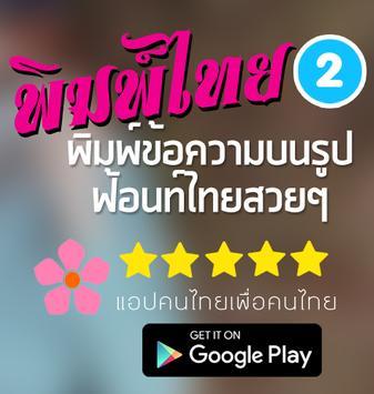 แต่งรูปใส่คำ พิมพ์ข้อความบนภาพ ด้วยฟ้อนท์ไทยสวยๆ poster