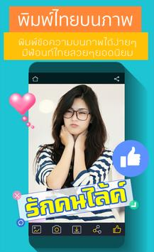 แต่งรูปใส่คำ พิมพ์ข้อความบนภาพ ด้วยฟ้อนท์ไทยสวยๆ apk screenshot