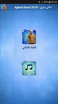 Aghani Douzi 2018 - اغاني الدوزي screenshot 3
