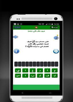 وصلة الرجاء البيضاوي screenshot 4