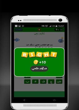 وصلة الرجاء البيضاوي screenshot 5