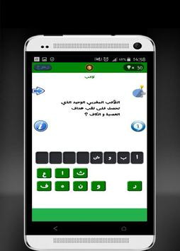 وصلة الرجاء البيضاوي screenshot 7
