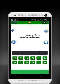 وصلة الرجاء البيضاوي screenshot 1