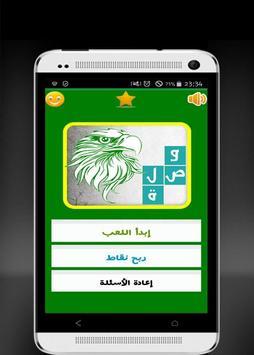 وصلة الرجاء البيضاوي screenshot 20