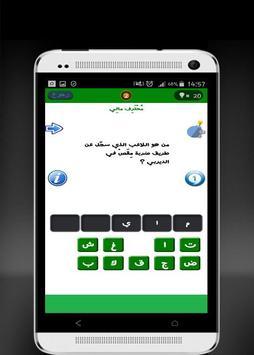 وصلة الرجاء البيضاوي screenshot 2