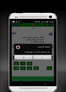 وصلة الرجاء البيضاوي screenshot 3