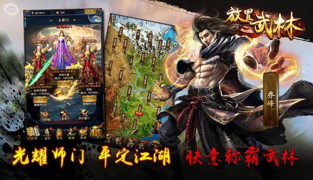 放置武林 screenshot 14
