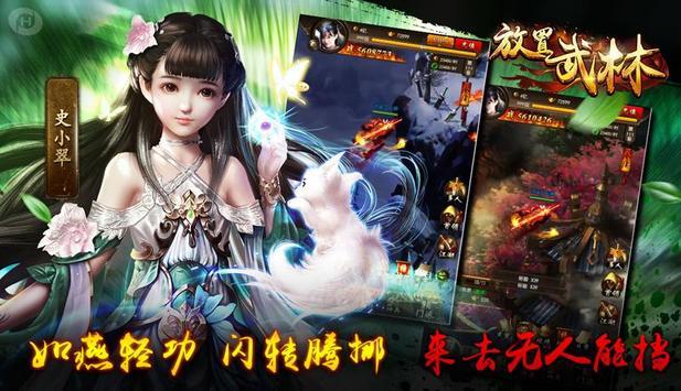 放置武林 screenshot 10