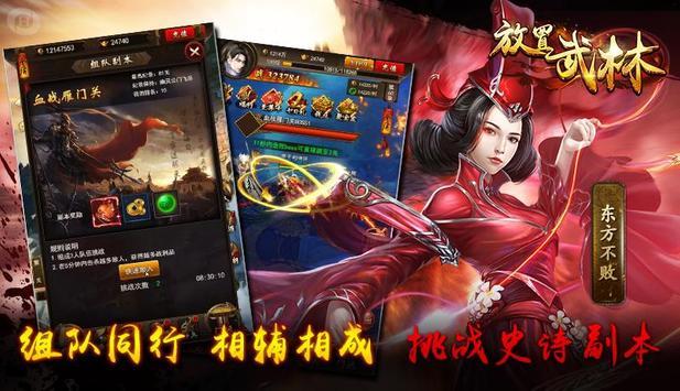 放置武林 screenshot 11