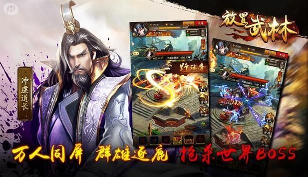 放置武林 screenshot 12
