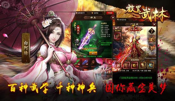 放置武林 screenshot 13