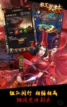 放置武林 screenshot 1