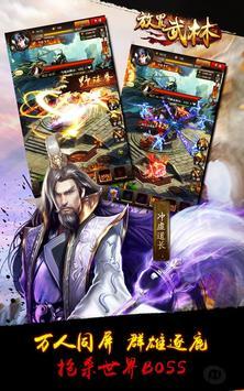放置武林 screenshot 2