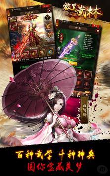 放置武林 screenshot 3