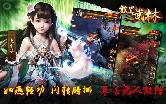 放置武林 screenshot 5