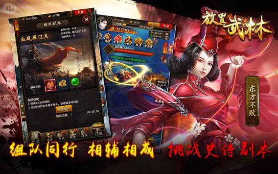 放置武林 screenshot 6