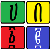 Amharic Sliding Puzzle icon