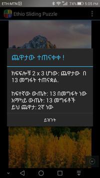 Amharic Sliding Puzzle screenshot 3