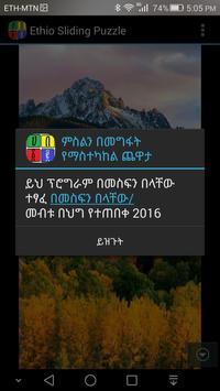 Amharic Sliding Puzzle screenshot 1
