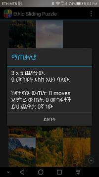 Amharic Sliding Puzzle screenshot 2