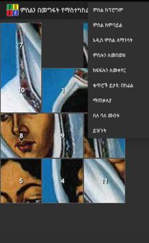 Amharic Sliding Puzzle screenshot 4
