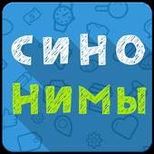 Синонимы: Игра слов icon