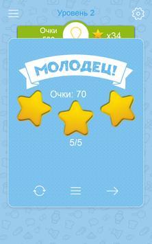 Синонимы: Игра слов screenshot 14