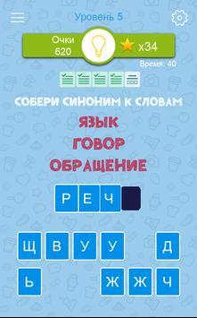 Синонимы: Игра слов screenshot 17