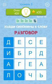Синонимы: Игра слов screenshot 18